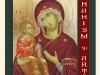 afis-monahism-si-arta-2012-web