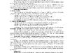 regulament-ml-2015-page-002